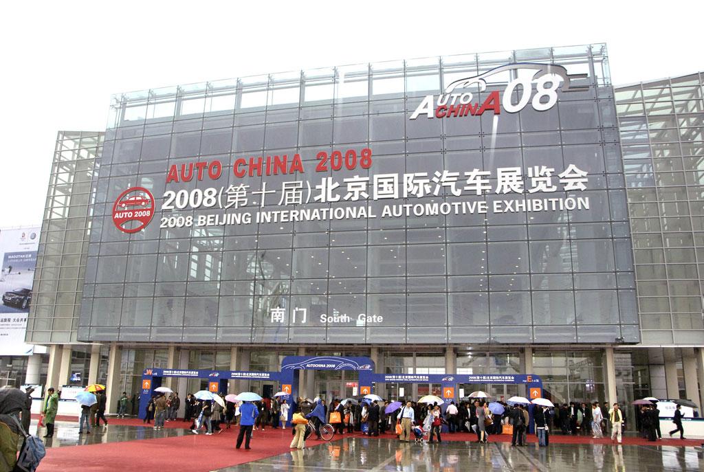 Auto China 2008
