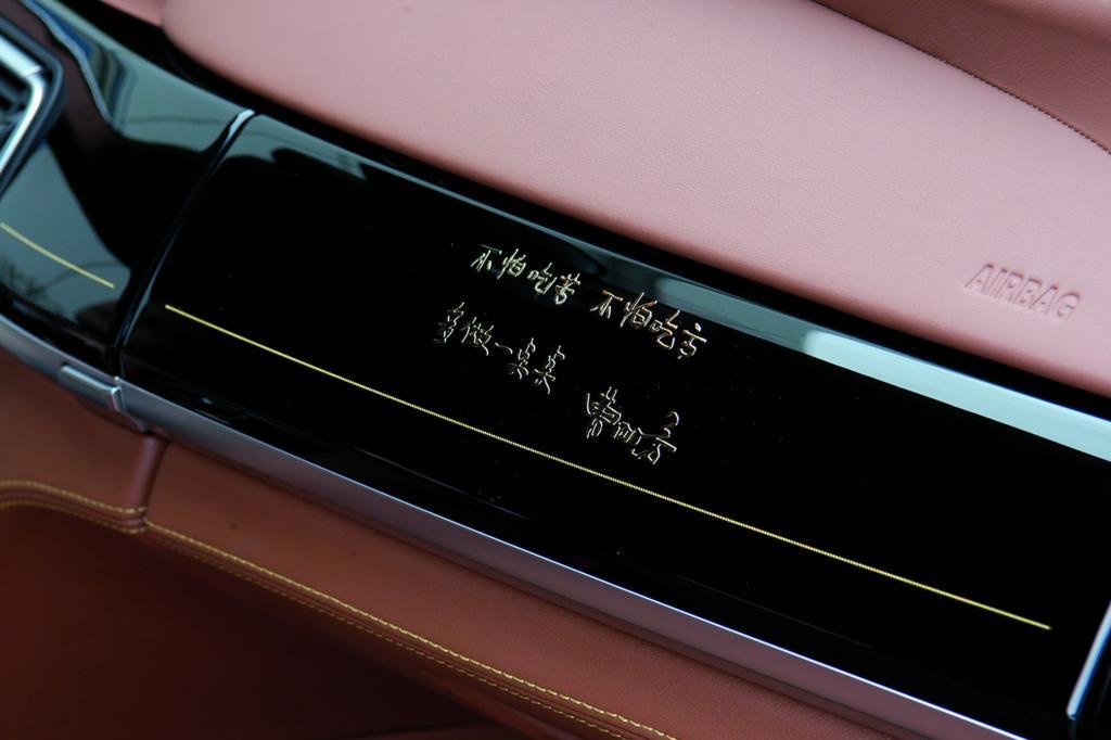 Dekorleiste Tafel mit chinesischem Schriftzug